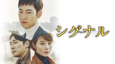 【シグナル】韓国ドラマ動画をフル無料視聴!全16話・2話以降も日本語字幕で!
