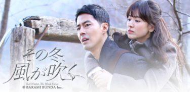 【その冬、風が吹く】韓国ドラマ動画をフル無料視聴!全16話・2話以降も日本語字幕で見放題!
