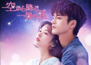 【空から降る一億の星】韓国ドラマ動画をフル無料視聴!全16話・2話以降も日本語字幕で