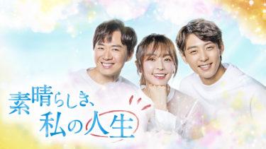 【素晴らしき、私の人生】韓国ドラマ動画をフル無料視聴!全36話・2話以降も日本語字幕で見放題!