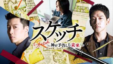 【スケッチ~神が予告した未来~】韓国ドラマ動画をフル無料視聴!全27話2話以降も日本語字幕で見放題!