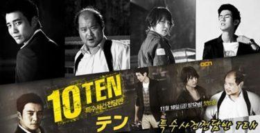 【10-TEN】韓国ドラマ動画をフル無料視聴!全10話・2話以降も日本語字幕で見放題!