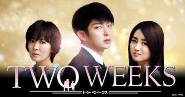 【TWO WEEKS】韓国ドラマ動画をフル無料視聴!全24話2話以降も日本語字幕で見放題!