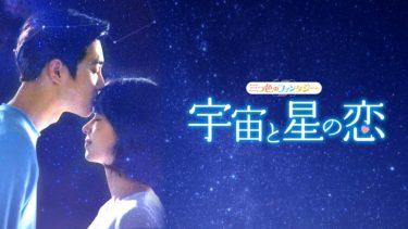 【宇宙と星の恋~三つ色のファンタジー~】韓国ドラマ動画をフル無料視聴!全12話・2話以降も日本語字幕で見放題!