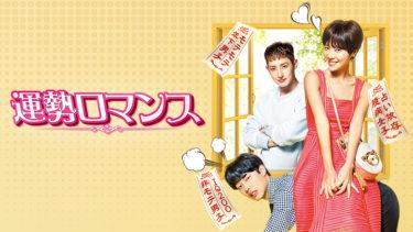 【運勢ロマンス】韓国ドラマ動画をフル無料視聴!全16話・2話以降も日本語字幕で見放題!