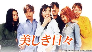 【美しき日々】韓国ドラマ動画をフル無料視聴!全24話2話以降も日本語字幕で見放題!