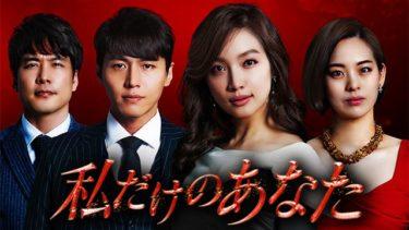 【私だけのあなた】韓国ドラマ動画をフル無料視聴!全121話・2話以降も日本語字幕で見放題!