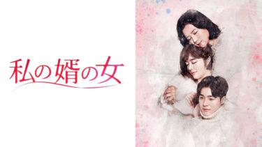 【私の婿の女】韓国ドラマ動画をフル無料視聴!全120話・2話以降も日本語字幕で見放題!