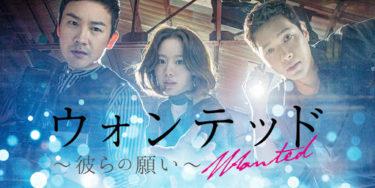 【ウォンテッド~彼らの願い~】韓国ドラマ動画をフル無料視聴!全16話2話以降も日本語字幕で見放題!