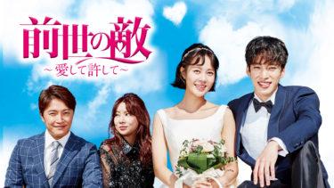 【前世の敵~愛して許して~】韓国ドラマ動画をフル無料視聴!全123話2話以降も日本語字幕で見放題!