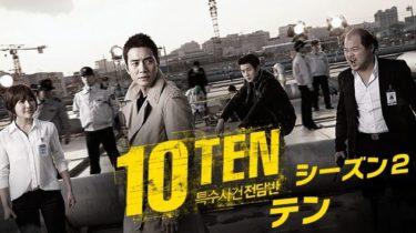 【10-TEN シーズン2】韓国ドラマ動画をフル無料視聴!全12話・2話以降も日本語字幕で見放題!