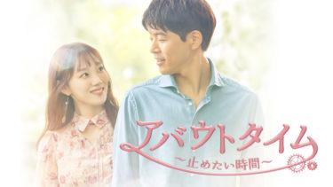 【止めたい時間:アバウトタイム】韓国ドラマ動画をフル無料視聴!全16話・2話以降も日本語字幕で見放題!