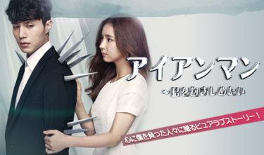 【アイアンマン】韓国ドラマ動画をフル無料視聴!全18話・2話以降も日本語字幕で見放題!
