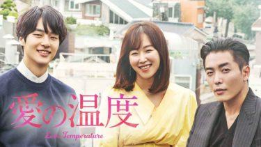 【愛の温度】韓国ドラマ動画をフル無料視聴!全26話・2話以降も日本語字幕で見放題!