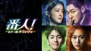 【番人!~もう一度、キミを守る~】韓国ドラマ動画をフル無料視聴!全16話・2話以降も日本語字幕で見放題!