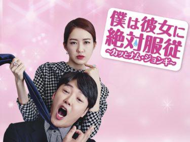 【僕は彼女に絶対服従~カッとナム・ジョンギ~】韓国ドラマ動画をフル無料視聴!全20話・2話以降も日本語字幕で見放題!