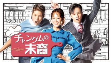 【チャングムの末裔】韓国ドラマ動画をフル無料視聴!全24話・2話以降も日本語字幕で見放題!