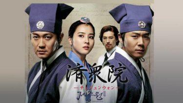 【済衆院/チェジュンウォン】韓国ドラマ動画をフル無料視聴!全36話・2話以降も日本語字幕で見放題!