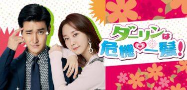 【ダーリンは危機一髪!】韓国ドラマ動画をフル無料視聴!全36話・2話以降も日本語字幕で見放題!