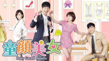 【童顔美女 Baby Faced Beauty】韓国ドラマ動画をフル無料視聴!全20話・2話以降も日本語字幕で見放題!