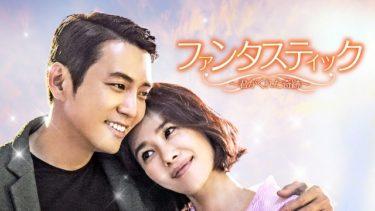 【ファンタスティック~君がくれた奇跡~】韓国ドラマ動画をフル無料視聴!全23話・2話以降も日本語字幕で見放題!