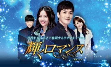 【輝くロマンス】韓国ドラマ動画をフル無料視聴!全122話・2話以降も日本語字幕で見放題!