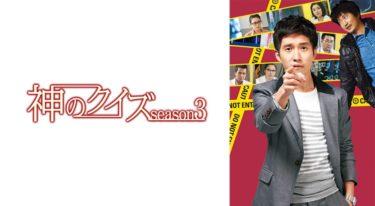 【神のクイズ シーズン3】韓国ドラマ動画をフル無料視聴!全12話・2話以降も日本語字幕で見放題!