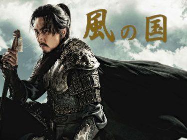 【風の国】韓国ドラマ動画をフル無料視聴!全36話・2話以降も日本語字幕で見放題!