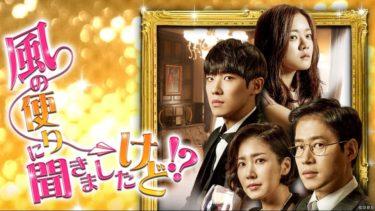 【風の便りに聞きましたけど!?】韓国ドラマ動画をフル無料視聴!全42話・2話以降も日本語字幕で見放題!