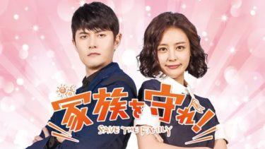 【家族を守れ】韓国ドラマ動画をフル無料視聴!全123話・2話以降も日本語字幕で見放題!