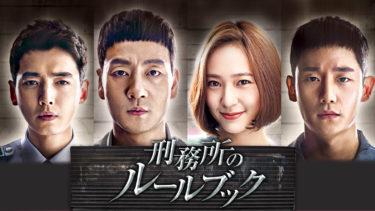 【刑務所のルールブック】韓国ドラマ動画をフル無料視聴!