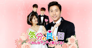 【気分の良い日~みんなラブラブ愛してる!】韓国ドラマ動画をフル無料視聴!全66話・2話以降も日本語字幕で見放題!