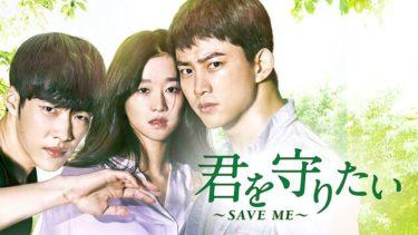 【君を守りたい ~SAVE ME~】韓国ドラマ動画をフル無料視聴!全24話・2話以降も日本語字幕で見放題!