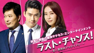 【ラスト・チャンス!~愛と勝利のアッセンブリー~】韓国ドラマ動画をフル無料視聴!全30話・2話以降も日本語字幕で見放題!