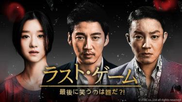【ラスト・ゲーム~最後に笑うのは誰だ?!】韓国ドラマ動画をフル無料視聴!全16話・2話以降も日本語字幕で見放題!
