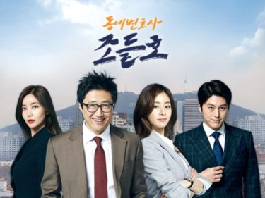 【町の弁護士 チョ・ドゥルホ】韓国ドラマ動画をフル無料視聴!全20話・2話以降も日本語字幕で見放題!