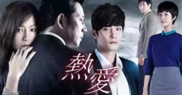 【熱愛】韓国ドラマ動画をフル無料視聴!全47話・2話以降も日本語字幕で見放題!