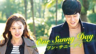 【ワン・サニーデイ~One Sunny Day~ 】韓国ドラマ動画をフル無料視聴!全2話日本語字幕で見放題!