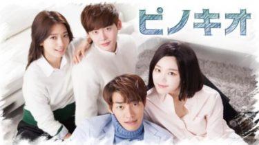 【ピノキオ】韓国ドラマ動画をフル無料視聴!全20話・2話以降も日本語字幕で見放題!