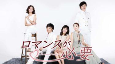 【ロマンスが必要】韓国ドラマ動画をフル無料視聴!全16話・2話以降も日本語字幕で見放題!