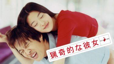 【猟奇的な彼女(2001年版)】韓国映画動画をフル無料視聴!日本語字幕で見放題!