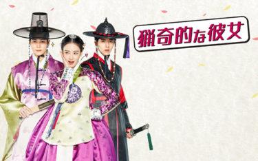 【猟奇的な彼女】韓国ドラマ動画をフル無料視聴!全25話・2話以降も日本語字幕で見放題!