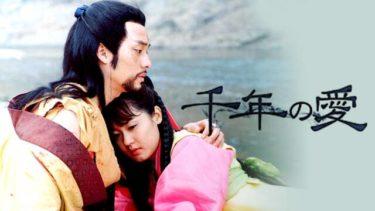 【千年の愛】韓国ドラマ動画をフル無料視聴!全20話・2話以降も日本語字幕で見放題!