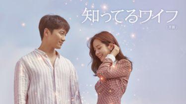 【知ってるワイフ】韓国ドラマ動画をフル無料視聴!全22話・2話以降も日本語字幕で見放題!