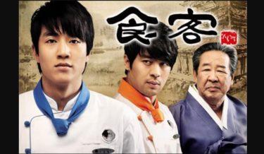 【食客】韓国ドラマ動画をフル無料視聴!全24話・2話以降も日本語字幕で見放題!