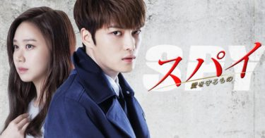 【スパイ~愛を守るもの~】韓国ドラマ動画をフル無料視聴!全16話・2話以降も日本語字幕で見放題!