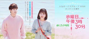 【水曜日 午後3時30分 ~輝く恋の時間~】韓国ドラマ動画をフル無料視聴!全3話・2話以降も日本語字幕で見放題!
