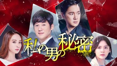 【私の男の秘密】韓国ドラマ動画をフル無料視聴!全100話・2話以降も日本語字幕で見放題!
