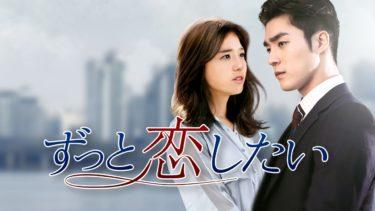 【ずっと恋したい】韓国ドラマ動画をフル無料視聴!全123話・2話以降も日本語字幕で見放題!