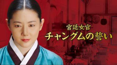 【宮廷女官チャングムの誓い】韓国ドラマ動画をフル無料視聴!全54話・2話以降も日本語字幕で見放題!